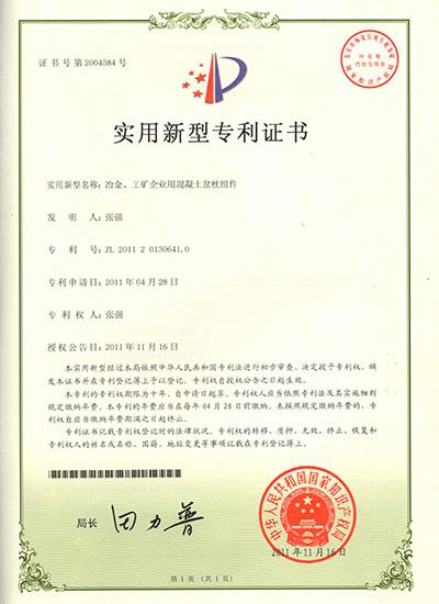 岔枕组件专利证书