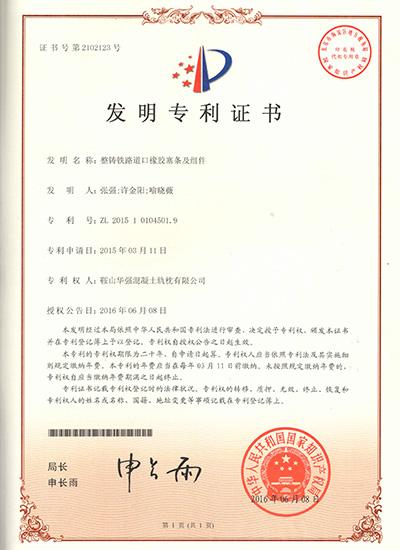 道口橡胶塞条附件专利证书
