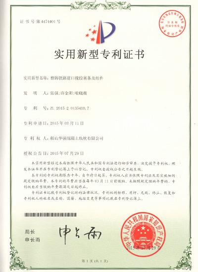 道口专利证书