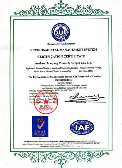 环境认证英文版